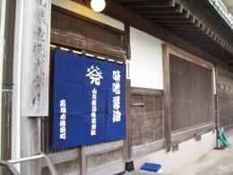 山元醸造(株)
