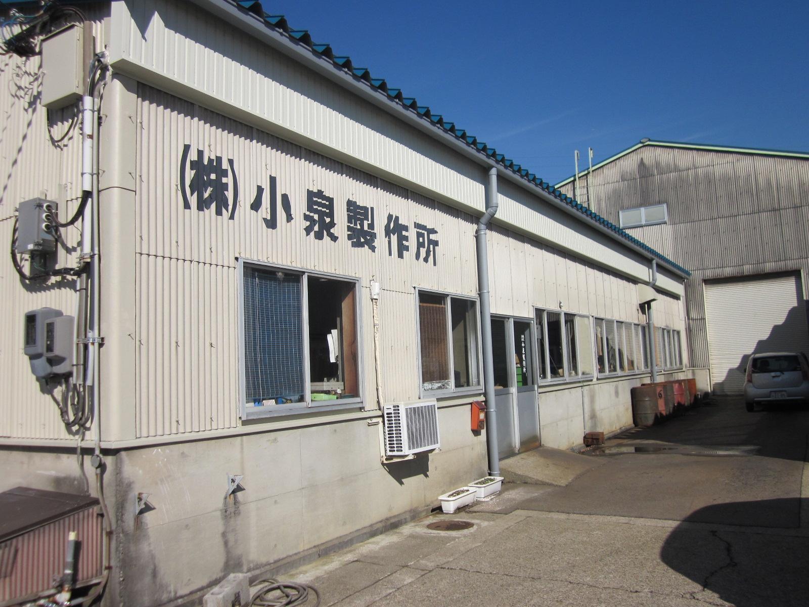 (株)小泉製作所