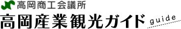 高岡産業観光ガイド