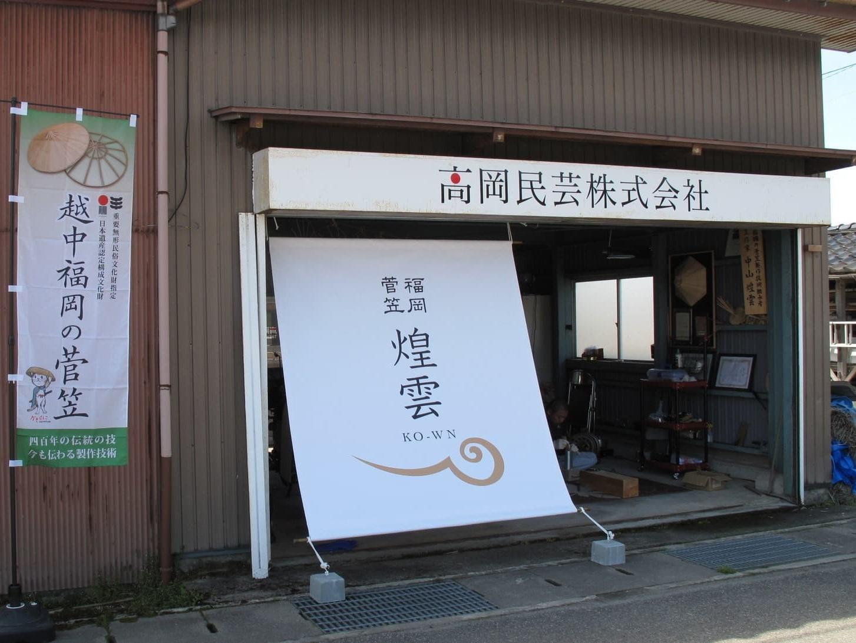 高岡民芸(株)
