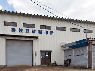 (有)佐野政製作所